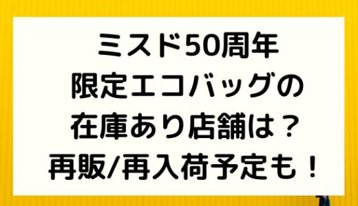 ミスド50周年限定エコバッグの在庫あり店舗は?再販/再入荷予定もチェック!