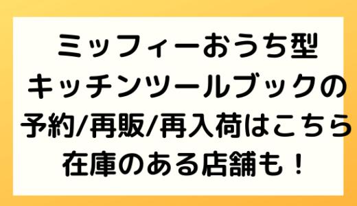 ミッフィーおうち型キッチンツールブックの予約/再販再入荷はこちら!
