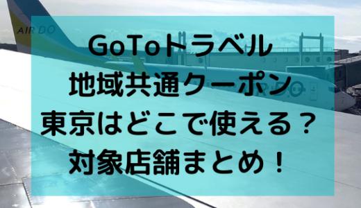 GoToトラベル地域共通クーポン/東京はどこで使える?対象店舗まとめ