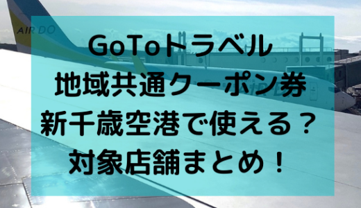 GoToトラベル地域共通クーポン券は新千歳空港で使える?対象店舗まとめ!
