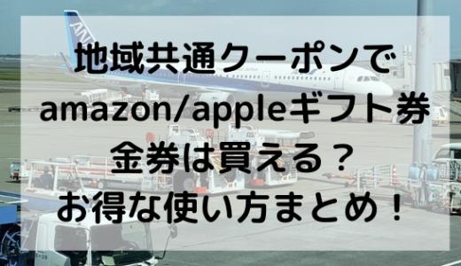 地域共通クーポンでamazon/appleギフト券/金券は買える?お得な使い方まとめ!