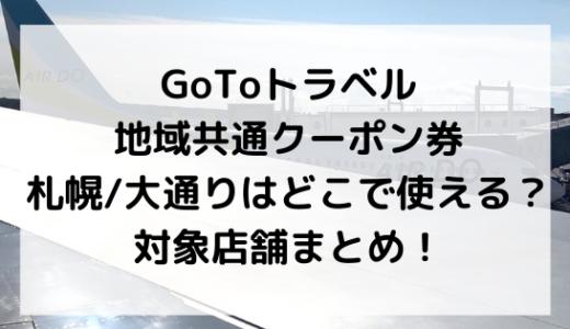 GoToトラベル地域共通クーポン券|札幌/大通りはどこで使える?対象店舗まとめ!
