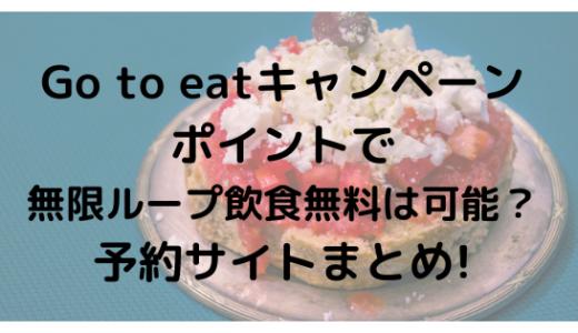 ゴートゥーイート|ポイントで無限ループ飲食無料は可能?予約サイトまとめ!
