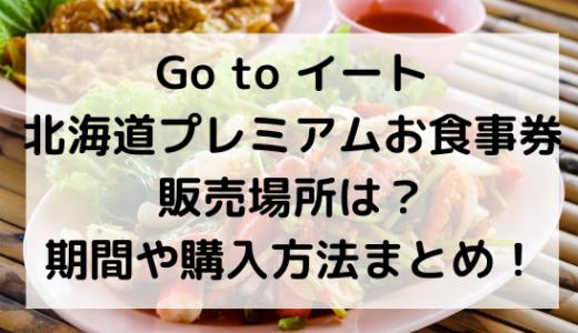 Go to イート北海道食事券の販売場所は?期間や購入方法についても