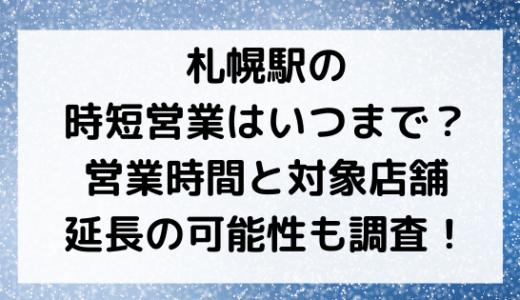 札幌駅の時短営業はいつまで?営業時間と対象店舗/延長の可能性も調査
