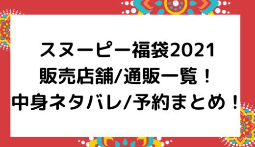 スヌーピー福袋2021販売店舗/通販一覧!中身ネタバレ/予約まとめ!