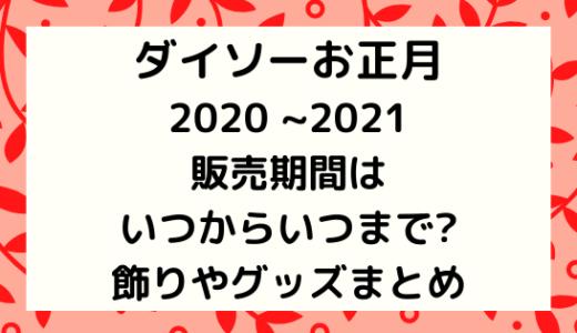 ダイソーお正月2021 販売期間はいつからいつまで?飾りやグッズまとめ