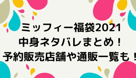 ミッフィー福袋2021中身ネタバレまとめ!予約販売店舗や通販一覧も!