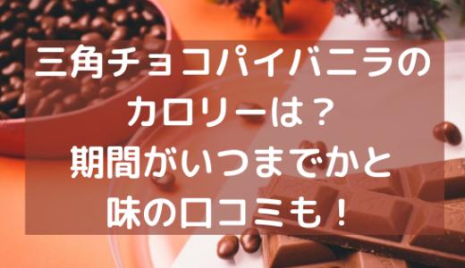 三角チョコパイバニラのカロリーは?期間がいつまでかと味の口コミも!
