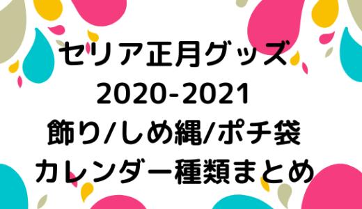 [セリア正月グッズ2020-2021]飾り/しめ縄/ポチ袋/カレンダー種類まとめ