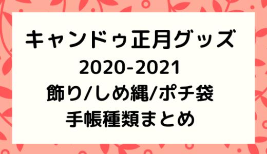 [キャンドゥ正月グッズ2020-2021]飾り/しめ縄/ポチ袋/手帳種類まとめ