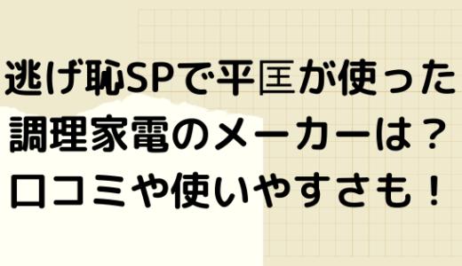 逃げ恥SPで平匡が使った調理家電のメーカーは?口コミや使いやすさも!