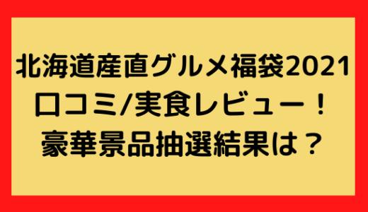 北海道産直グルメ福袋の口コミ/実食レビュー!豪華景品抽選結果は?