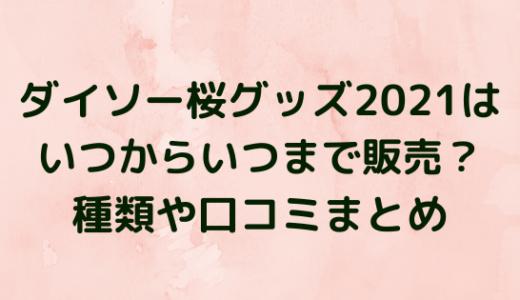 ダイソー桜グッズ2021は期間はいつからいつまで販売?種類や口コミまとめ