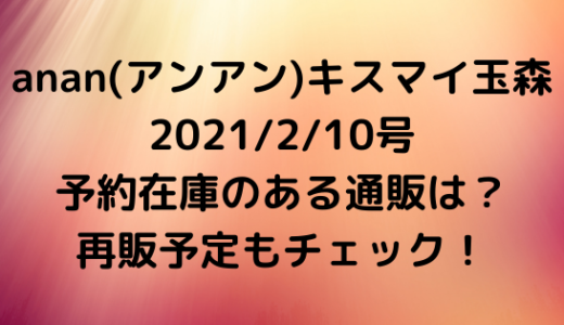 anan(アンアン)キスマイ玉森2021/2月号予約在庫のある通販は?再販予定も!