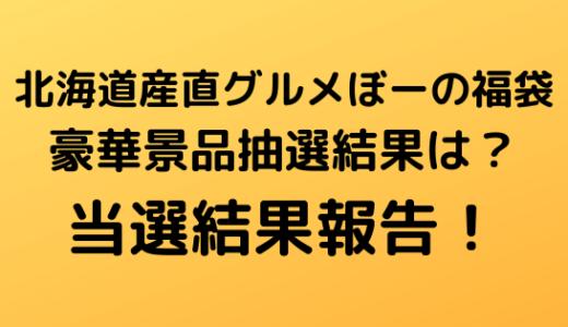 北海道産直グルメぼーの福袋の豪華景品抽選結果は?当選結果報告!