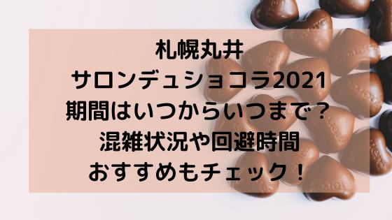 サロン デュ ショコラ 札幌