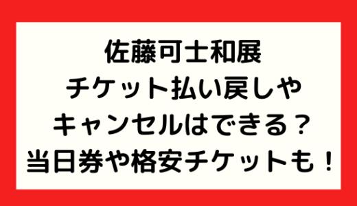 佐藤可士和展チケット払い戻しやキャンセルはできる?当日券や格安チケットも!