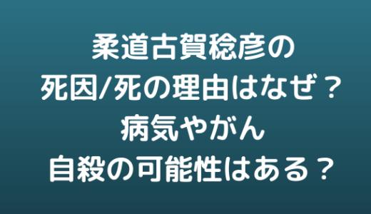 柔道古賀稔彦の死因/死の理由はなぜ?病気やがん/自殺の可能性はある?