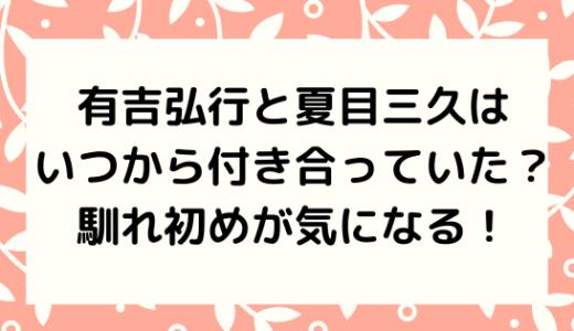 有吉弘行と夏目三久はいつから付き合っていた?馴れ初めが気になる!