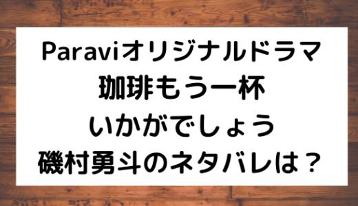 [ドラマ珈琲いかがでしょう]磯村勇斗パラビスピンオフのネタバレは?