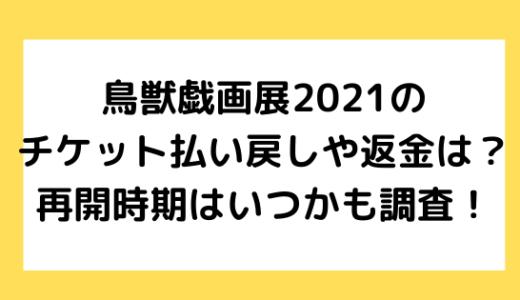 鳥獣戯画展2021のチケット払い戻しや返金は?再開時期はいつかも調査!