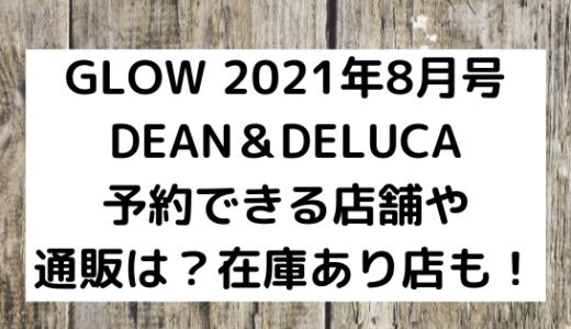 GLOW 2021年8月号DEAN&DELUCA予約できる店舗や通販は?在庫あり店も!