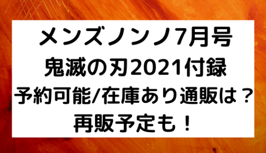 メンズノンノ7月号鬼滅の刃2021予約可能/在庫あり通販は?再販予定も!